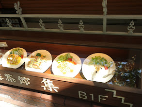 Photo: Why bother with photos outside restaurants, in Japan they have plastic models of the dishes.