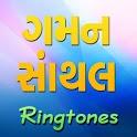 Best Gaman Santhal Ringtone icon