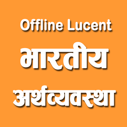 Indian Economy Notes In Hindi Android APK Download Free By SAMRUDHI COMPUTERS