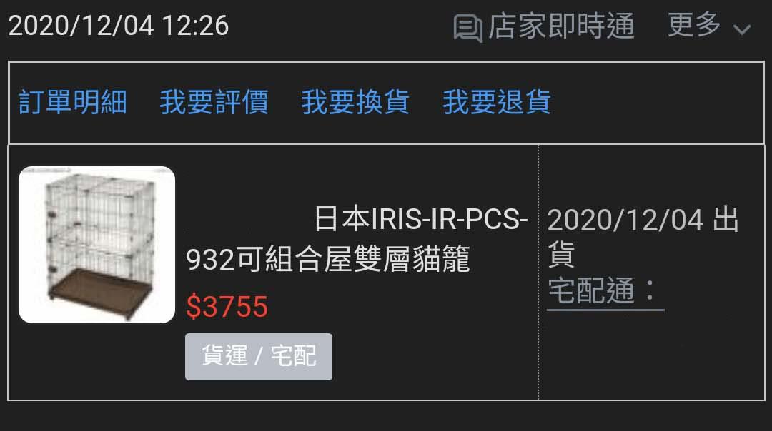 貓界豪宅 IRIS IR-PCS-932 可組合的貓籠開箱 - 40