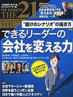 Photo: ジオ入荷情報: 【THE21】 ●できるリーダーの「会社を変える力」 ●組織がほしがる人材はいまも昔も変わらない ●スティーブ・ジョブズは「何」を変えたのか?・ジョブズのここがすごい! etc./// GEOFRONT(ジオフロント) http://pic.twitter.com/DcAhVFAw