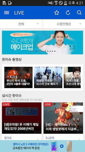 아프리카TV - AfreecaTV Korean