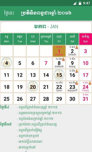 Cambodia Tax Calendar 2016