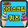 아이스크림 퀴즈