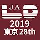 一般社団法人日本LD学会第28回大会(東京)(JALD28th) Download on Windows