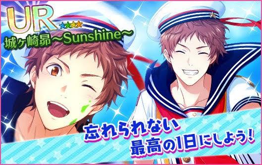 【画像】UR城ヶ崎昴~Sunshine~