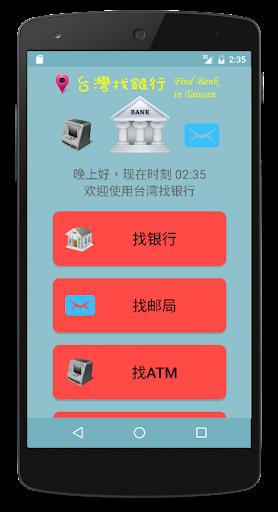 台湾找银行 - 银行 邮局 ATM 农会 渔会 信用合作