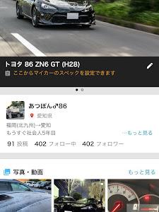 86 ZN6 GT (H28)のカスタム事例画像 あつぽん♂86さんの2019年01月17日12:39の投稿