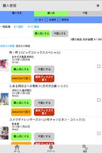 ベルアラート -コミックの新刊発売日を通知- screenshot 13