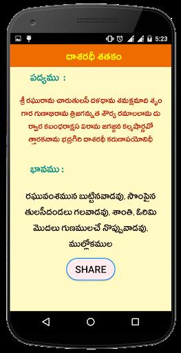 Dasaradhi Sathakam 1.7 screenshots 1