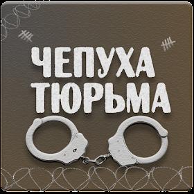 Чепуха: Тюрьма