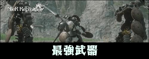 ニーアレプリカント_最強武器