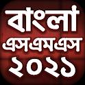 Bangla SMS 2021 - বাংলা এসএমএস ২০২১ icon