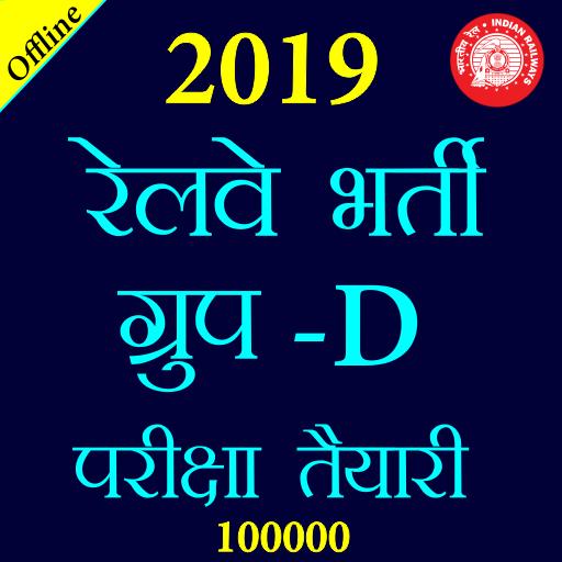 Railway Group D Exam Hindi 2.3 screenshots 1