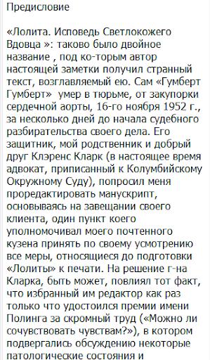 Л0ЛИТА - Набоков