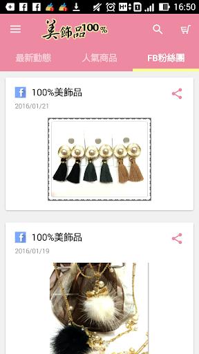 100 美飾品:正韓飾品