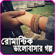 Romantic Love Story Bangla 2019 APK