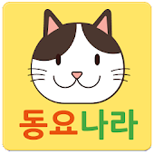 동요 나라(동요 듣기, 인기동요모음,영어 동요,동화책)