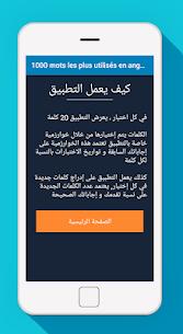 أهم 1000 كلمة إنجليزية انجليزي عربي 6