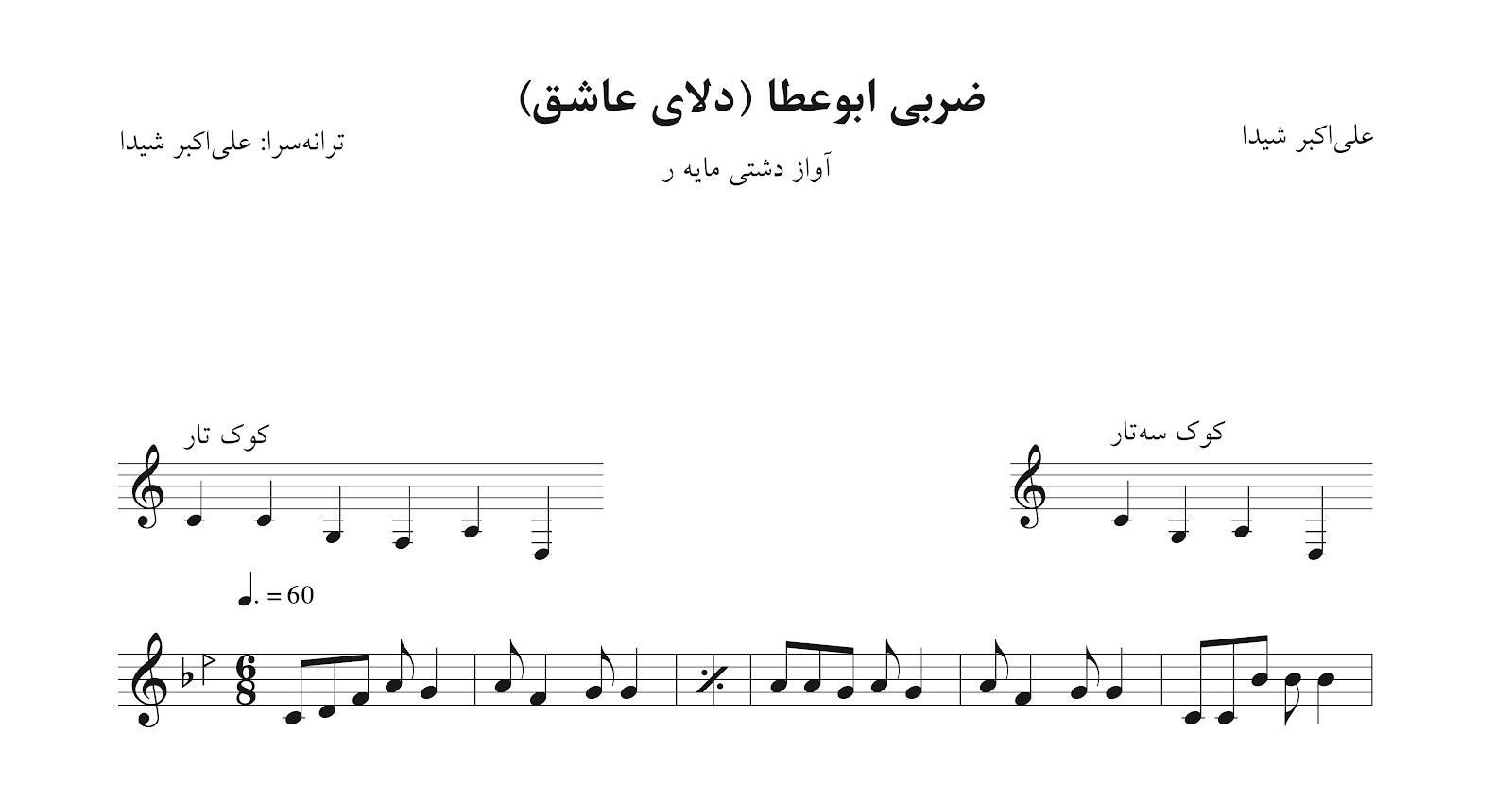 نت و آهنگ ضربی دشتی لا (ضربی ابوعطا درستتر است.) فرهنگ شریف تار