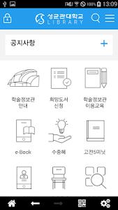 SKKU 학술정보관 screenshot 1
