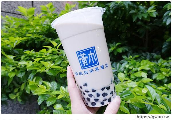 黃巾珍珠奶茶 — 用蜂蜜釀煮的珍珠奶茶 | 東區老字號珍奶