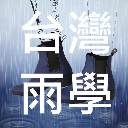 台灣雨學天氣 天氣 App LOGO-APP開箱王