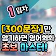 영어회화 300문장 apk