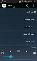 شيلات محمد المصارير بدون نت - screenshot thumbnail 02
