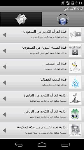 البث الاسلامي-Live Islamic TV