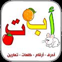 العربية الابتدائية حروف ارقام الوان حيوانات كلمات icon