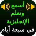 Learn English in Arabic APK