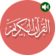 Holy Quran Recitation, Translation, Dua with Audio