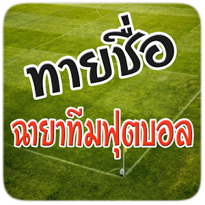 Club Thailand for PC and MAC