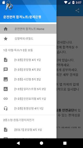 운전면허 학과 필기 정답 노트 문제 은행(100% 무료) 1종/2종/원동기 screenshot