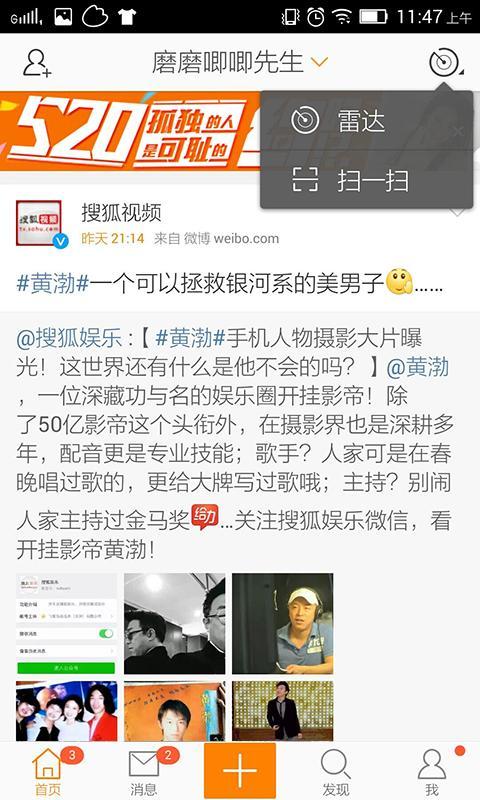微博 - screenshot