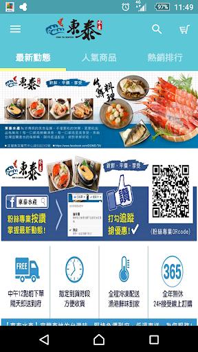 東泰水產:嚴選新鮮食材免運費