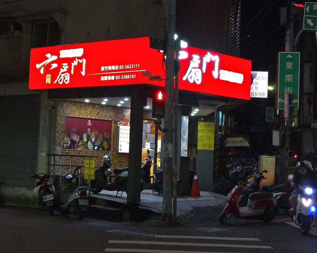 六扇門時尚湯鍋(新竹東南店)