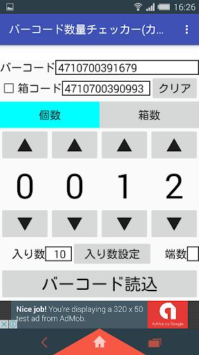 u30d0u30fcu30b3u30fcu30c9u6570u91cfu30c1u30a7u30c3u30abu30fc(u30abu30e1u30e9u7248) 1.0.1 Windows u7528 1