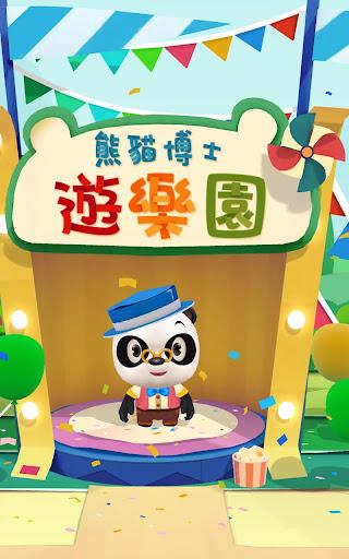 熊猫博士遊樂園
