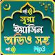 সূরা ইয়াসিন অডিও - (Sura Yasin Audio Mp3) Download on Windows