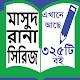 Download Masud Rana Series-মাসুদ রানা সিরিজ । For PC Windows and Mac