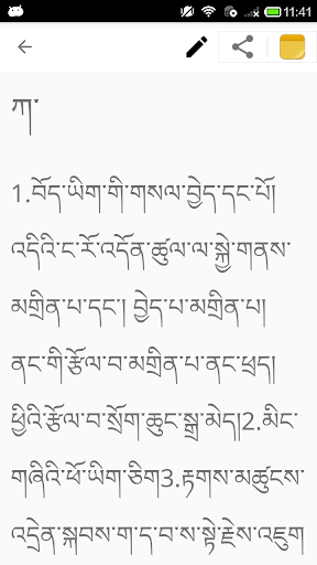 Monlam Tibetan-Eng Dictionary 2.0.0.209 screenshots 2