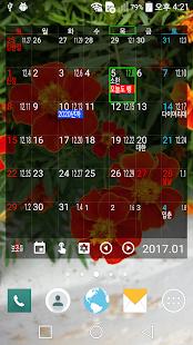 하나캘린더L(음력,달력,위젯,일정,메모,기념일,보조등) - náhled