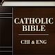 Chinese English Catholic Bible apk