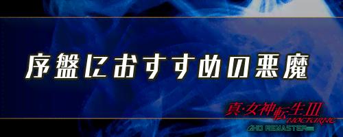 女神転生3_序盤_悪魔
