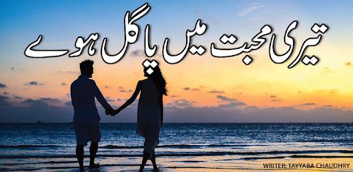 Teri mohabbat mein pagal huy Urdu novel - Apps on Google Play