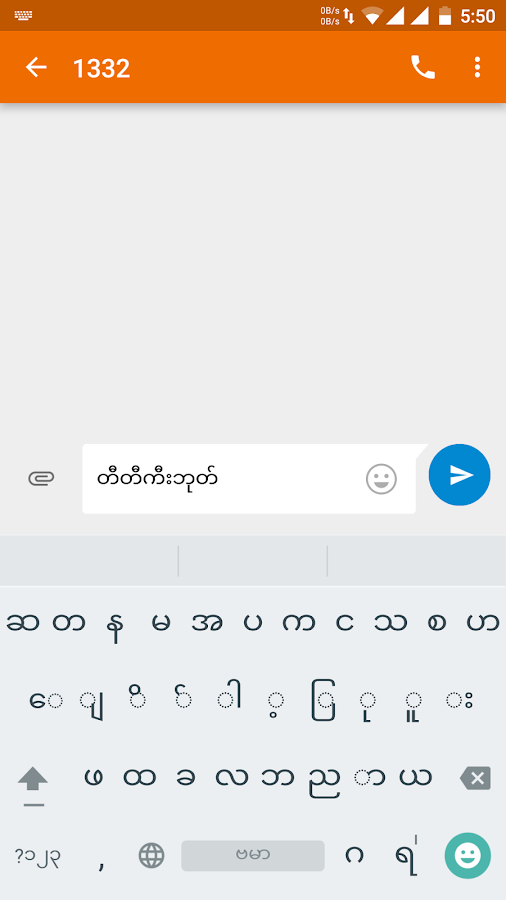 Bagan Keyboard for Android - Download
