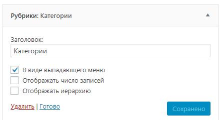 Виджет Рубрики в Wordpress