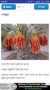 কোন ফল কেন খাবেন-Fruits Benefit in bangla for PC-Windows 7,8,10 and Mac apk screenshot 15